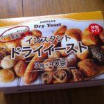 コストコのドライイースト☆大容量だけど分包だから使いやすく便利!