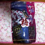 大森屋カリカリ赤しそ梅☆コストコおすすめ商品