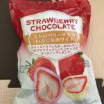 ストロベリーチョコ いちご&ホワイト★コストコおすすめ商品
