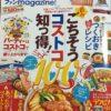 コストコファンmagazine!に掲載されました。