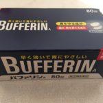 バファリンA80錠 ☆コストコおすすめ商品