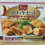 新宿中村屋コロッケセット ☆コストコおすすめ商品