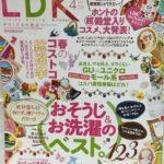 LDK4月号に掲載されました。