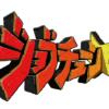 【コストコの店長がぶっちゃけ!得する情報大連発!】2/25放送TBSジョブチューン