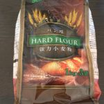 尾張製粉パン用強力小麦粉 ☆コストコおすすめ商品
