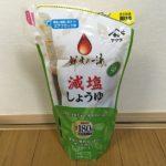ヤマサ鮮度の一滴減塩しょうゆ ☆コストコおすすめ商品