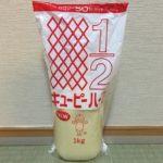 キューピーハーフ1kg ☆コストコおすすめ商品