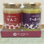 サンクゼールフルーツジャムセット(さつまいもバター)☆コストコおすすめ商品