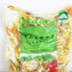 ナムルサラダミックス ☆コストコおすすめ商品