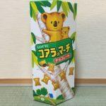 コアラのマーチ ☆コストコおすすめ商品