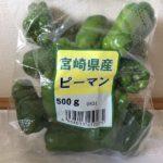宮崎県産ピーマン ☆コストコおすすめ商品