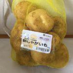 鹿児島県産新じゃがいも2kg ☆コストコおすすめ商品