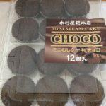 木村屋ミニむしケーキチョコ ☆コストコおすすめ商品