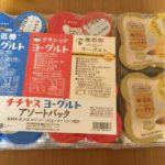 チチヤスヨーグルトアソート(無添加ハニーヨーグルト)☆コストコおすすめ商品