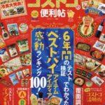 5/22発売!LDK特別編集【コストコの便利帖】に掲載されました。