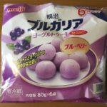 ブルガリアヨーグルトケーキひとくちタイプブルーベリー ☆コストコおすすめ商品