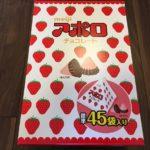 【明治アポロチョコレート ☆コストコおすすめ商品】
