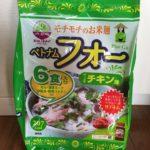 【ベトナムフォー スープ付きセット☆コストコおすすめ商品】