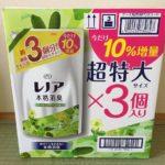【レノア柔軟剤フレッシュグリーンの香り ☆コストコおすすめ商品】