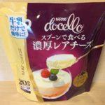 【ネスレ スプーンで食べる濃厚レアチーズ ☆コストコおすすめ商品】