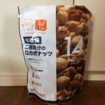 【二週間分のロカボナッツ ☆コストコおすすめ商品】