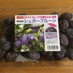 【シュガープルーン ☆コストコおすすめ商品】