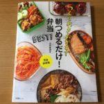 【コストコ食材を使ってつくりおきに挑戦!小田真規子さんのレシピ本☆】