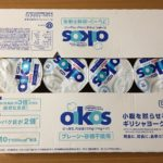 【オイコスプレーン砂糖不使用 ☆コストコおすすめ商品】