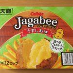 【カルビーJagabee(じゃがビー)☆コストコおすすめ商品ブログ】