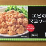 【エビのマヨソース ☆コストコおすすめ商品】