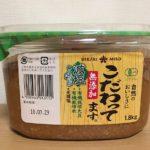 【ひかり味噌有機減塩 ☆コストコおすすめ商品】