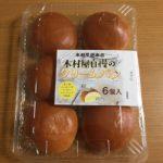 【木村屋總本店クリームパン ☆コストコおすすめ商品】