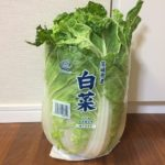 【茨城県産 白菜 ☆コストコおすすめ商品】