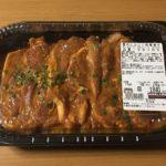 【豚のにんにく味噌漬けポーク ☆コストコおすすめ商品】