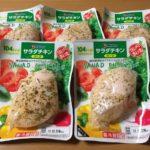 【サラダチキンハーブ5P ☆コストコおすすめ商品】