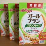 【ケロッグオールブランフレーク ☆コストコおすすめ商品】