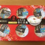 【濃厚とろける杏仁豆腐 ☆コストコおすすめ商品】