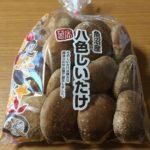 【魚沼産八色しいたけ ☆コストコおすすめ商品】
