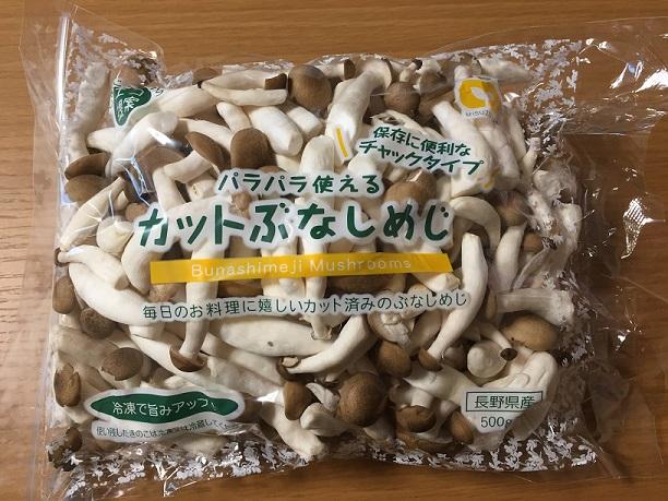 カットぶなしめじ ☆コストコおすすめ商品ブログ】
