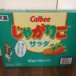 【カルビーじゃがりこサラダ味 ☆コストコおすすめ商品ブログ】