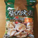 【ミニ贅沢焼売 ☆コストコおすすめ商品】