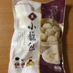 【中華・高橋 冷凍生小籠包 ☆コストコおすすめ商品ブログ】