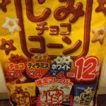 【しみチョココーン ☆コストコおすすめ商品】