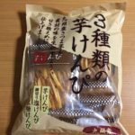 【3種類の芋けんぴ ☆コストコおすすめ商品】
