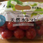 【天然水トマト ☆コストコおすすめ商品】