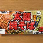 【太麺焼きそば ☆コストコおすすめ商品】