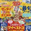 【コストコファンmagazine!2018に掲載されました!】