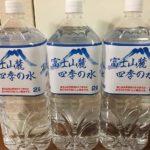 【富士山麓四季の水 ☆コストコおすすめ商品】