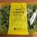 【熊本県産ベビーリーフ ☆コストコおすすめ商品ブログ】