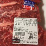 【USビーフミスジステーキ☆コストコおすすめ商品】